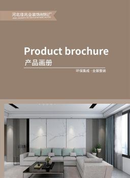 佳兆业装饰材料产品画册