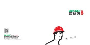 西格码企业文化手册-未来已来 放飞梦想01