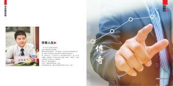 西格码企业文化手册-未来已来 放飞梦想02