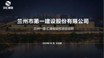 长沙恒大国际广场应收账款收益权项目电子画册