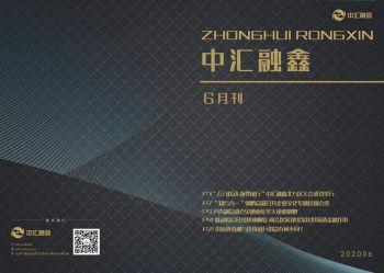 中汇融鑫内刊