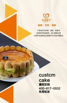 天使香气慕斯欧式蛋糕图册1版 电子杂志制作平台