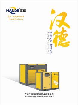 Catalog from HANDE air compressor factory,翻頁電子畫冊刊物閱讀發布