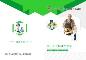 杭州沸点装饰工程有限公司电子画册