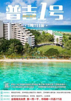 普吉1号,在线电子相册,杂志阅读发布