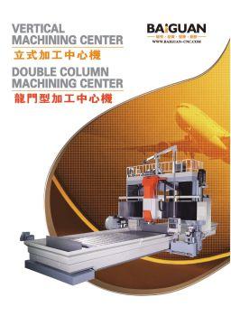 龙门机械画册