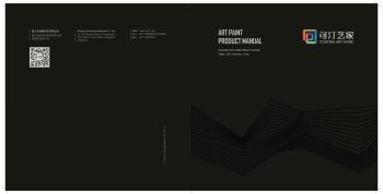可汀艺家产品宣传册