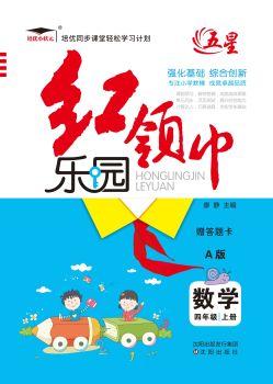 2019秋五星红领巾人四数上课时 电子杂志制作平台