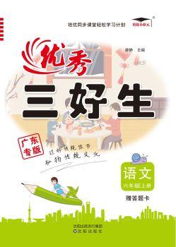 2019秋广东版三好生六语课时