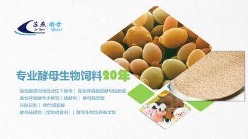 苏燕酵母——专业酵母生物饲料20年电子书
