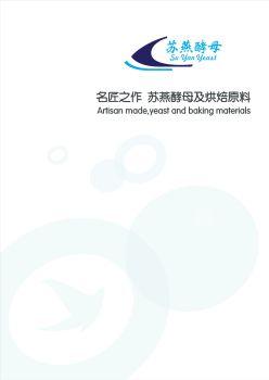 8月20-23日苏燕酵母钜惠全国粮油泰安展会电子画册