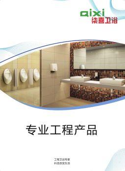 柒喜卫浴专业工程产品电子画册