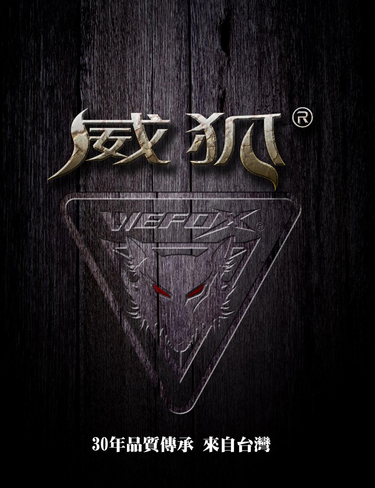 台湾WEFOX(威狐)钓具 电子书制作软件