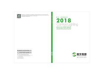 2018璨华照明画册