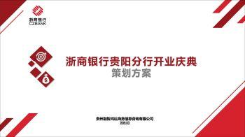 浙商银行贵阳分行开业庆典(融智鸿达)电子书