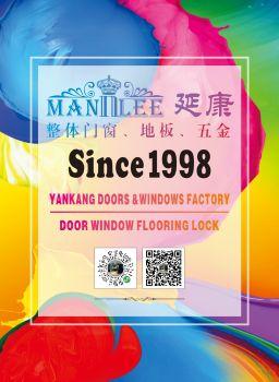 YANKANG DOORS  WINDOWS FACTORY电子刊物