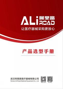 武汉阿里路医疗宣传册
