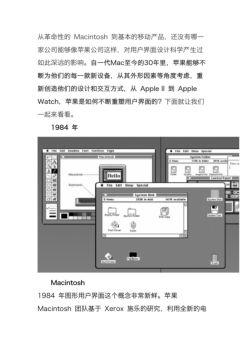 苹果公司三十年间用户界面UI每一次调整过程电子画册