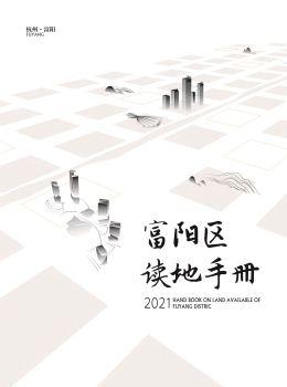 杭州市富阳区读地手册