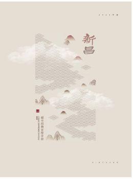 新昌城市招商宣传手册