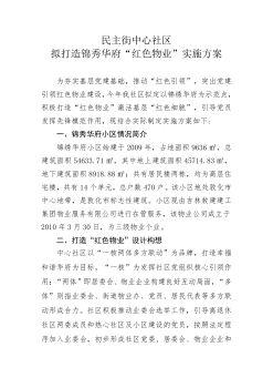 锦秀华府红色物业实施方案电子画册