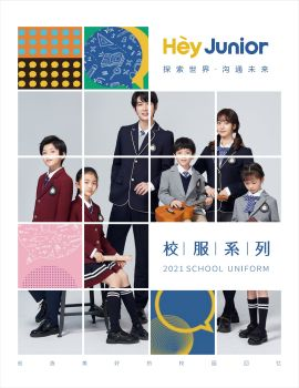 2021Hey Junior新品画册