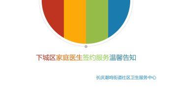 下城区家庭医生签约服务温馨告知(1)电子画册