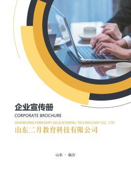 二月教育企业宣传册