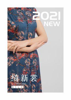 绮新裳2021新品电子书