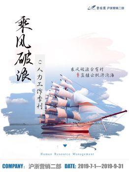 滬浙營銷二部第三季度人力工作季刊 電子書制作平臺