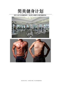 简美健身计划-赵丹阳-家中锻炼电子刊物