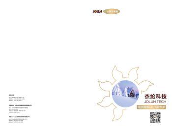 杰綸電地暖 品牌畫冊