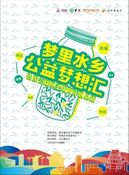 """里水""""公益梦想汇""""宣传册"""