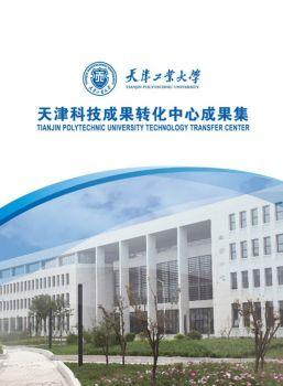 天津工业大学科技成果转化中心成果集电子书