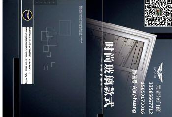 福州梵帝尔铝木门窗系列电子画册