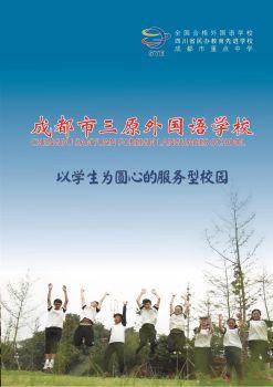 以学生为圆心的服务型校园  成都市三原外国语学校电子画册