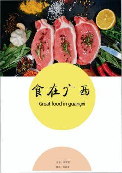 广西美食文化电子画册
