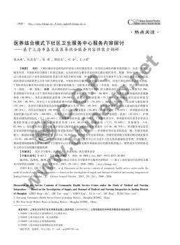 医养结合模式下社区卫生服务中心服务内容探讨——基于上海市嘉定区医养结合服务内容供需方调研#br#电子书