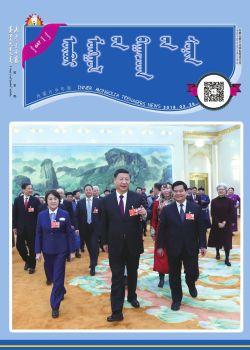 内蒙古少年报647期电子书