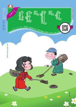 内蒙古少年报646期电子杂志