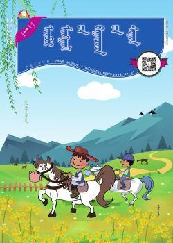 内蒙古少年报649期宣传画册