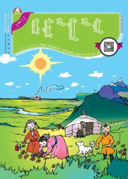 内蒙古少年报759期,数字书籍书刊阅读发布