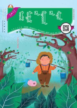 内蒙古少年报宣传画册