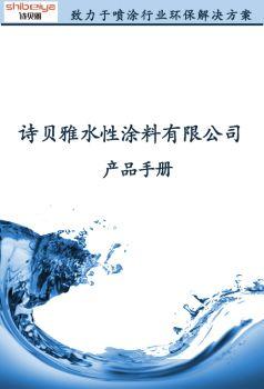 诗贝雅水性涂料产品介绍 电子杂志制作平台