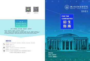 2021年越秀外国语学院招生宣传册