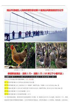 【G100清远】清远鸡美食文化节+牛鱼嘴惊魂玻璃桥1日游(3)(1)电子画册