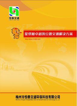 梅州市恒泰交通环保科技有限公司 电子杂志制作软件