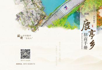 鹿亭招商手册曲 (1),在线电子相册,杂志阅读发布