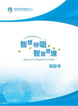 IRMC智慧呼吸-项目书2020 电子书制作软件