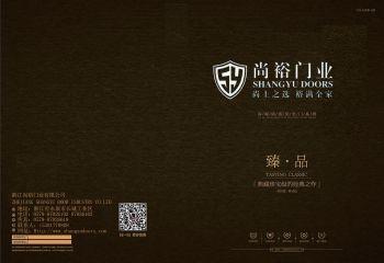 尚裕门业电子画册